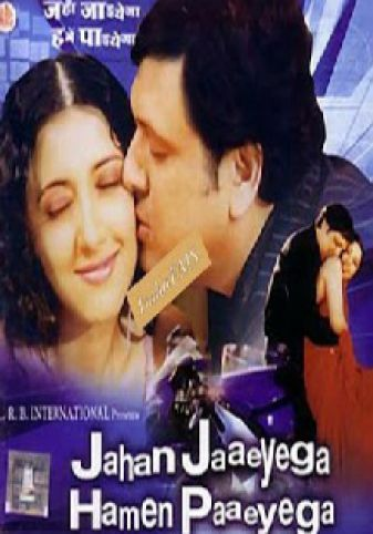 The Jahan Jaaeyega Hamen Paaeyega Download Movie